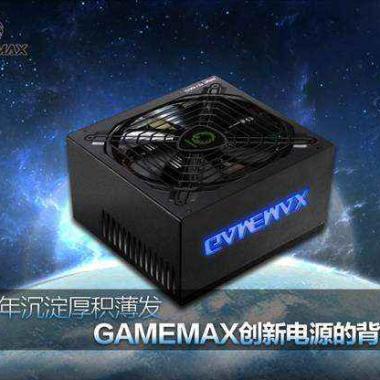 十年沉淀厚积薄发 GAMEMAX创新电源的背后