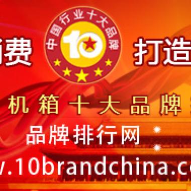 """2016年度中国机箱十大品牌总评榜""""荣耀揭晓 列名第二位,广东迅扬电脑科技股份有限公司"""