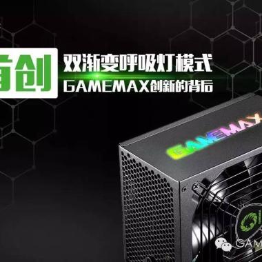 金牌+1呼吸灯模式 GAMEMAX创新电源的背后